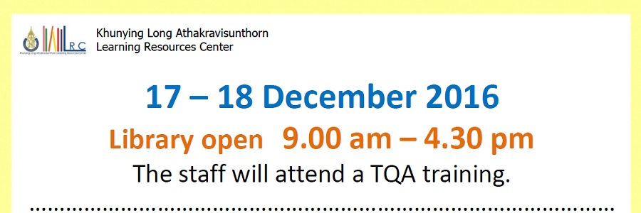 ด่วน! แจ้งเวลาเปิดให้บริการ วันที่ 17-18 ธันวาคม 2559