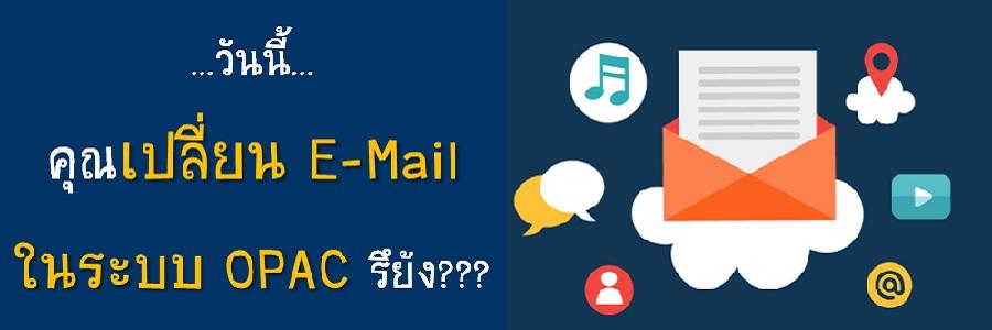 วันนี้...คุณเปลี่ยน E-Mail ในระบบ OPAC รึยัง???