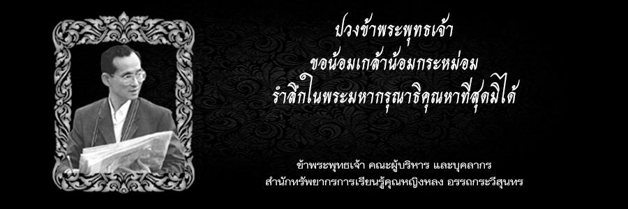 ปวงข้าพระพุทธเจ้า ขอน้อมเกล้าน้อมกระหม่อม รำลึกในพระมหากรุณาธิคุณหาที่สุดมิได้