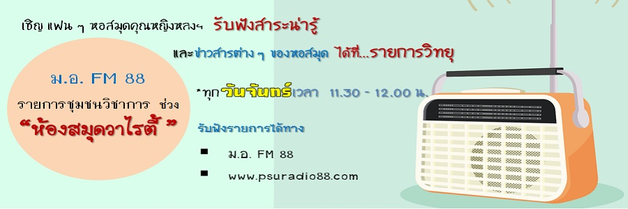 ชวนมาฟัง!!! รายการวิทยุ ม.อ. FM 88 จัดโดย...หอสมุดคุณหญิงหลงฯ