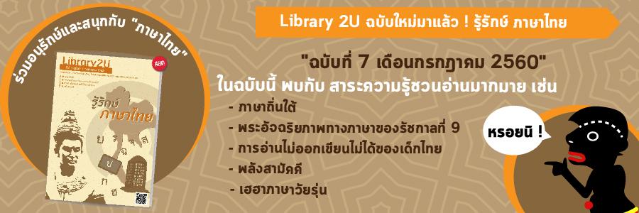 รู้รักษ์ภาษาไทย ไปกับ Library 2U ฉบับเดือนกรกฎาคม 2560 !!