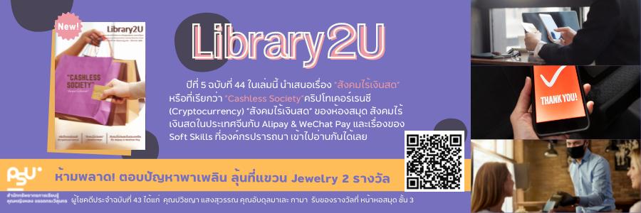 Library2U ฉบับใหม่ ปีที่ 5 ฉบับที่ 44 มาแล้ว ฉบับนี้นำเสนอเกี่ยวกับ