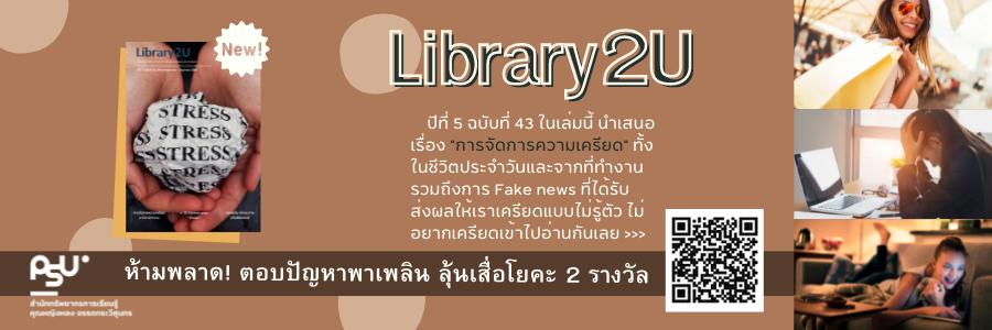 Library2U ฉบับใหม่ ปีที่ 5 ฉบับที่ 43 มาแล้ว ฉบับนี้มาเสริฟ์วิธีการจัดการความเครียด ในช่วงสถานการณ์แบบนี้