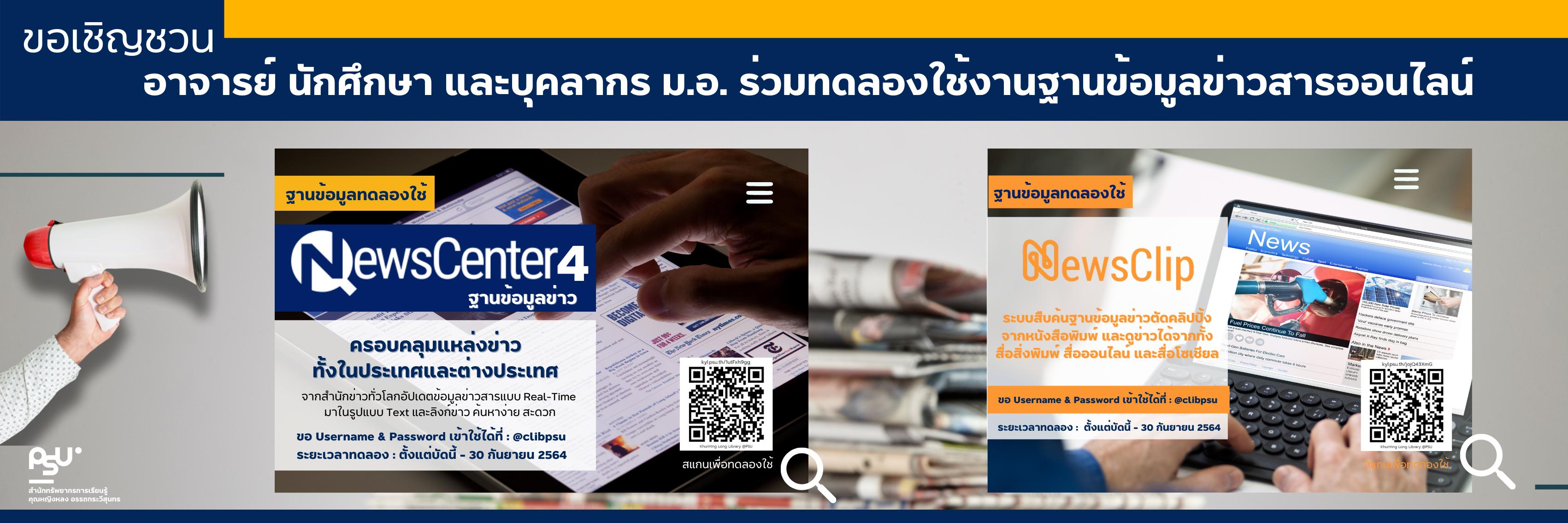 ขอเชิญชวน อาจารย์ นักศึกษา และบุคลากร ม.อ. ร่วมทดลองใช้งาน 2 ฐานข้อมูลบริการข่าวสารออนไลน์ NewsCenter4 & iQNewsClip📰