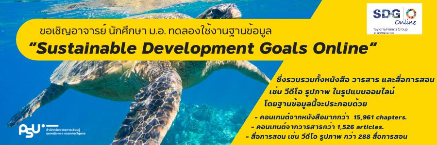 """ขอเชิญชวน อาจารย์ นักศึกษา ม.อ. ร่วมทดลองใช้งานฐานข้อมูล """"Sustainable Development Goals Online"""" ตั้งแต่วันนี้ - 1 มิ.ย. นี้"""