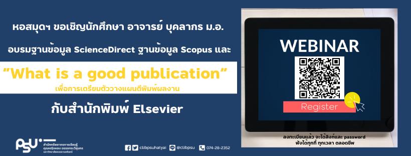 หอสมุดฯ นักศึกษา อาจารย์ บุคลากร ม.อ.  เข้าร่วมการอบรม on-demand series สำนักพิมพ์ Elsevier ฟรี!! 3 เรื่อง