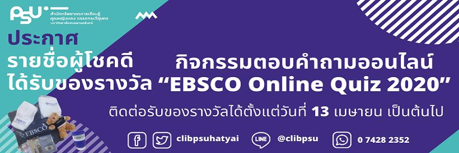 """ประกาศ  รายชื่อผู้โชคดีได้รับของรางวัลจากกิจกรรมตอบคำถามออนไลน์ """"EBSCO Online Quiz 2020"""" 10 ท่าน"""