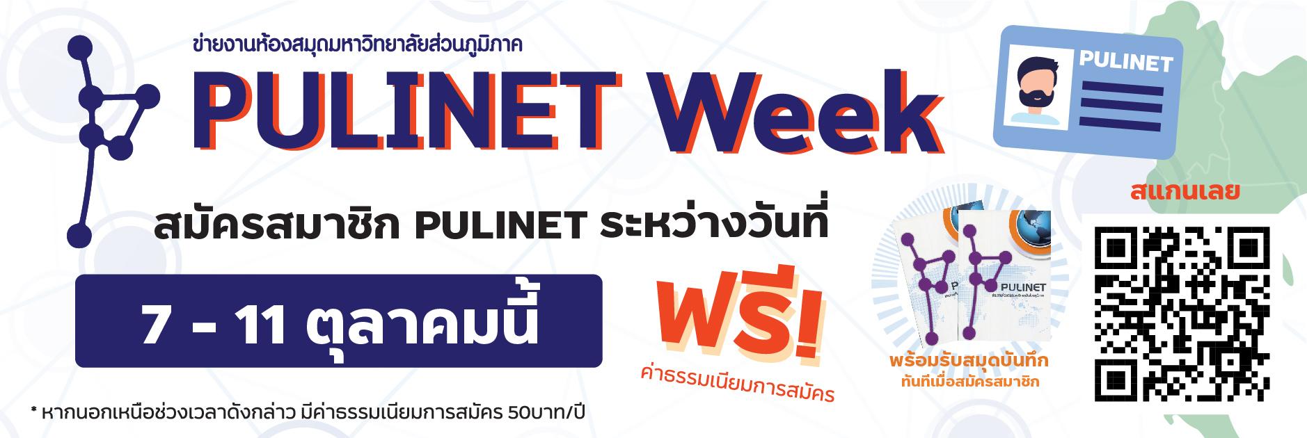 ขยายเวลาเพิ่ม PULINET Week 7 - 18 ต.ค. 2562 นี้  (สมัครฟรี เพียงสัปดาห์เดียวเท่านั้น)