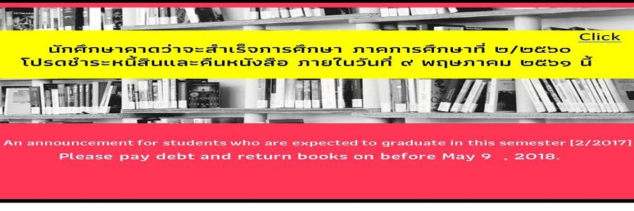 ด่วน!! นักศึกษาที่คาดว่าจะสำเร็จการศึกษา ภาคเรียนที่ 2/2560 ให้รีบชำระหนี้สินและคืนหนังสือ ภายในวันที่ 9 พ.ค. 2561 นี้