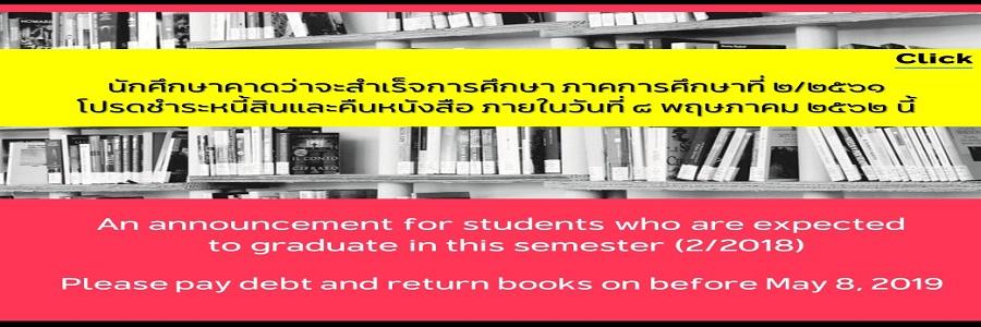 นักศึกษาที่คาดว่าจะสำเร็จการศึกษา ภาคเรียนที่ 2/2561 ให้รีบชำระหนี้สินและคืนหนังสือ ภายในวันที่ 8 พ.ค. 2562 นี้