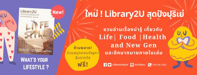 What's Your lifestyle?? อยากรู้ชวนอ่าน Library2U ฉบับที่ 39 ที่เสนอ