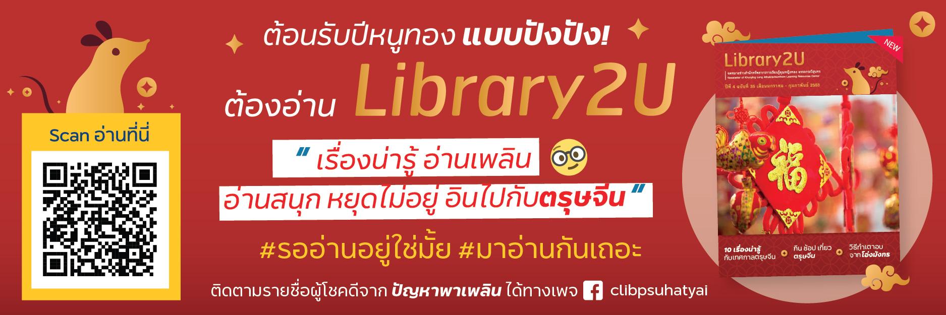 มาแล้วจ้า! Library2U