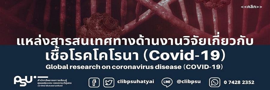 แนะนำ!!!แหล่งสารสนเทศทางด้านงานวิจัยเกี่ยวกับเชื้อโรคโคโรนา (Covid-19)